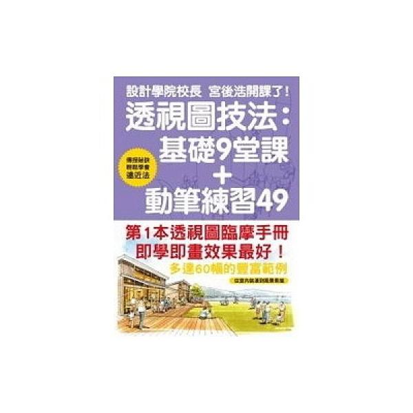 透視圖技法(基礎9堂課+動筆練習49)