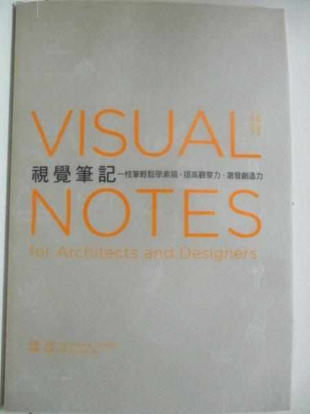 【書寶二手書T3/藝術_EGV】視覺筆記_諾曼.克勞