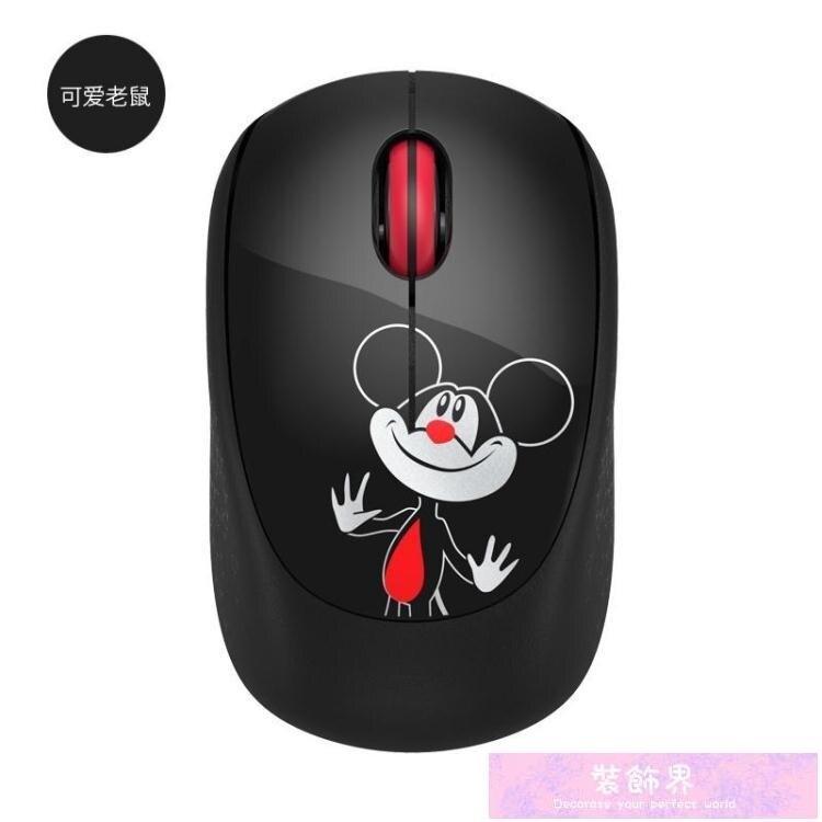 無線滑鼠 滑鼠無線迷你小滑鼠可愛男女生便攜省電2.4G無線滑鼠