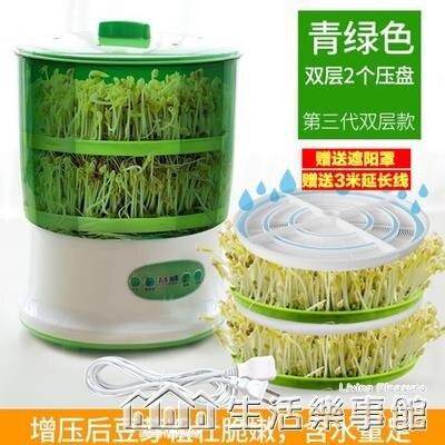 種子豆芽菜發芽機神器家庭生黃豆芽機家用三層育苗全自動小型智能