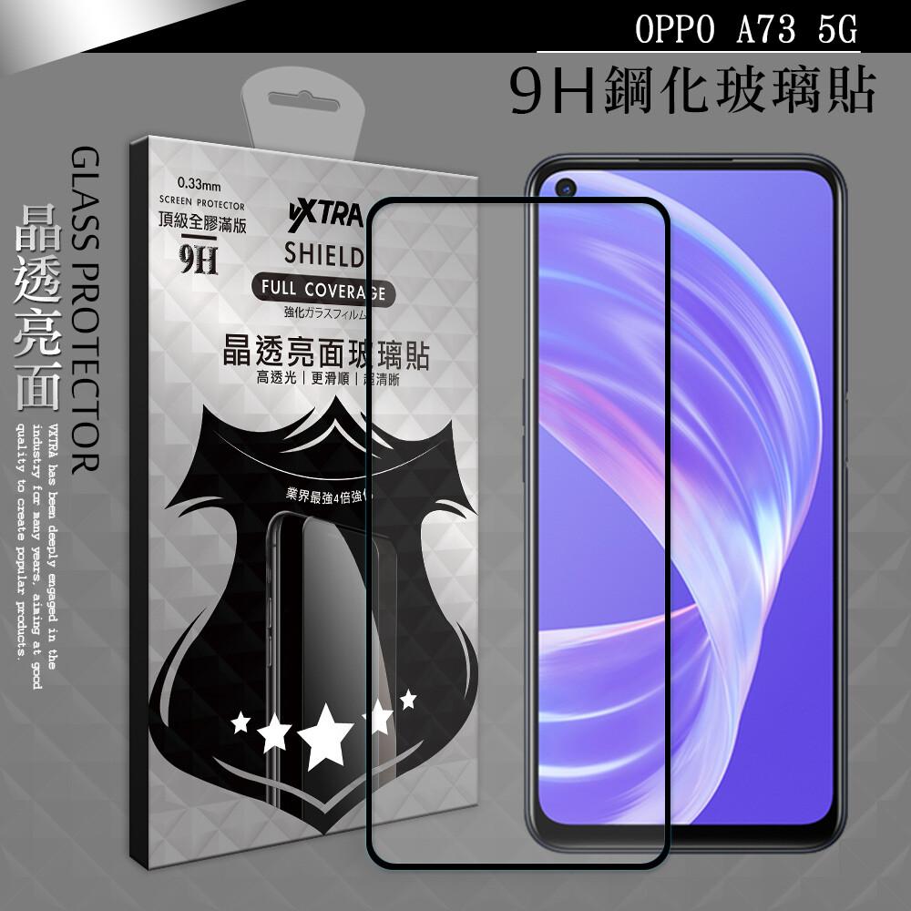 vxtra全膠貼合 oppo a73 5g 滿版疏水疏油9h鋼化頂級玻璃膜(黑)