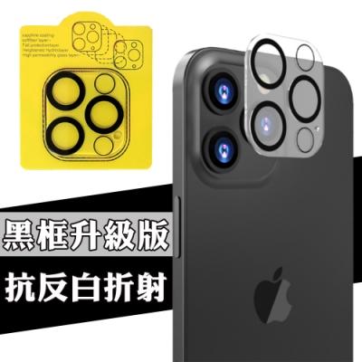 iPhone 12 Pro 全包覆鋼化玻璃鏡頭保護貼/黑框升級版