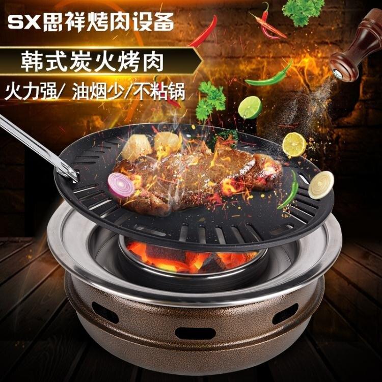 韓式碳烤爐韓版燒烤爐炭火烤肉爐家用烤盤商用圓形烤肉機煎肉鍋