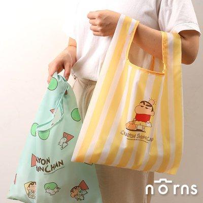 蠟筆小新Eco Bag- Norns 正版授權 環保袋 折疊購物袋 收納袋 手提袋