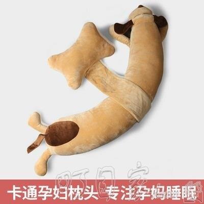 卡通孕婦枕頭護腰側睡枕睡覺抱枕 多功能懷孕側臥托腹孕期u型