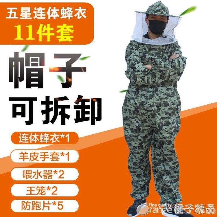 防蜂服連體防蜂衣全套透氣專用養蜂衣服加厚抓蜜蜂工具防護服