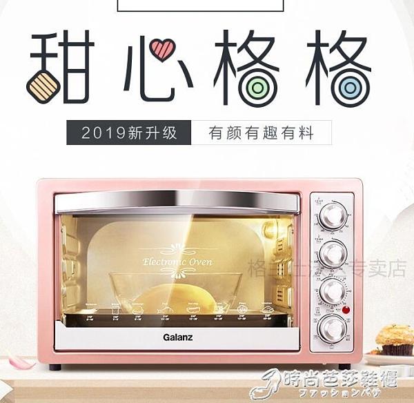 烤箱電烤箱家用烘焙多功能全自動烤箱小蛋糕大烤箱 時尚芭莎WD