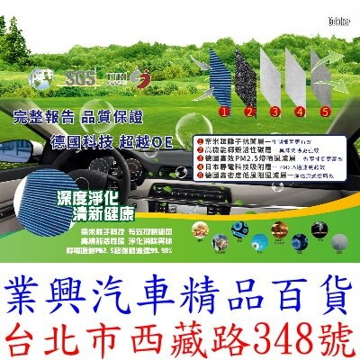 BENZ M-CLASS W166 11- Cobber 冷氣空調濾網 5層高規 (DFVR-MB-02)【業興汽車】