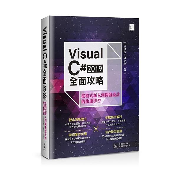 Visual C#2019全面攻略(從程式新人到開發設計的快速學習)