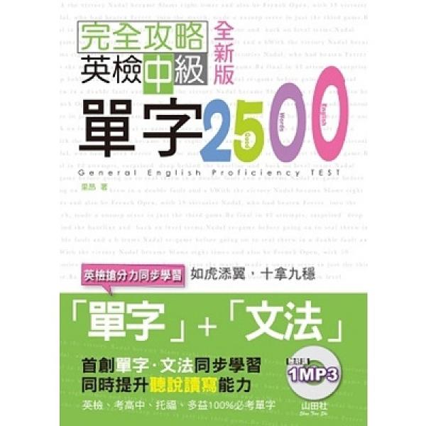 全新版完全攻略英檢中級單字2500(25K+1MP3)