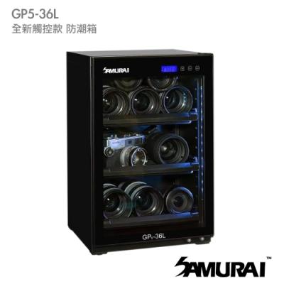 SAMURAI 新武士 GP5-36L 數位電子防潮箱 (觸控型) 2020款
