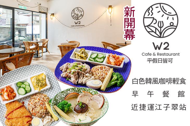 【台北】W2 Cafe & Restaurant #GOMAJI吃喝玩樂券#電子票券#中式