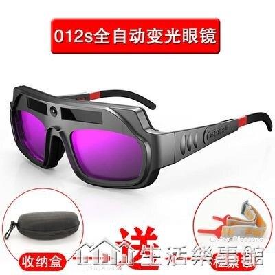 氬弧焊電焊眼鏡自動變光男焊工眼鏡專用護目鏡護眼焊工眼鏡片面罩