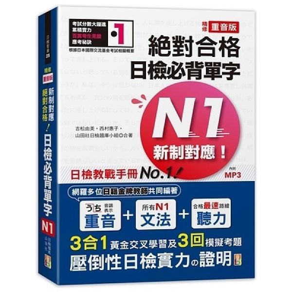 精修重音版新制對應絕對合格日檢必背單字N1(25K+MP3)