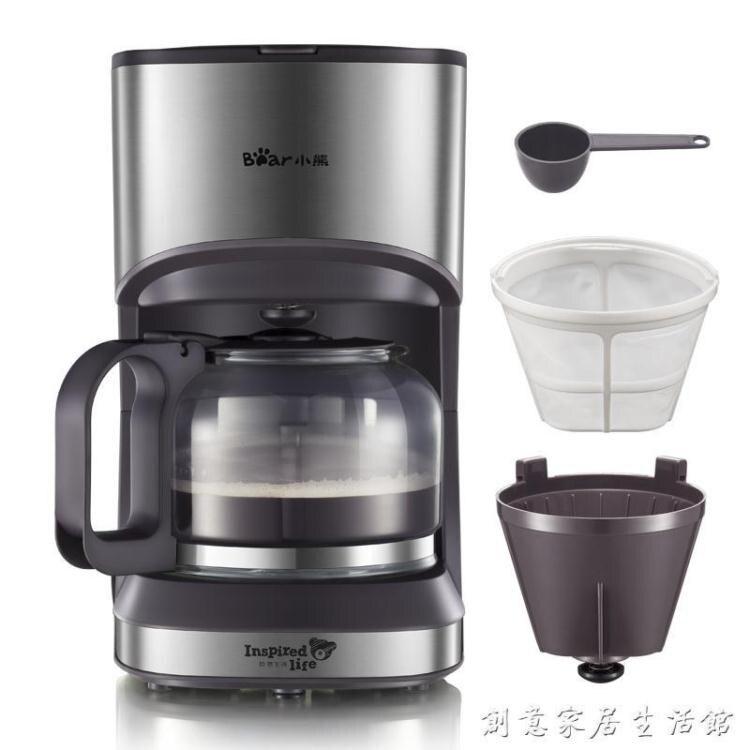 【快速出貨】KFJ-A07V1美式咖啡機家用全自動滴漏式小型泡茶咖啡壺 聖誕交換禮物