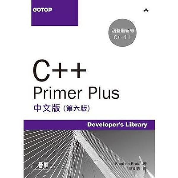 C++ Primer Plus中文版(第6版)