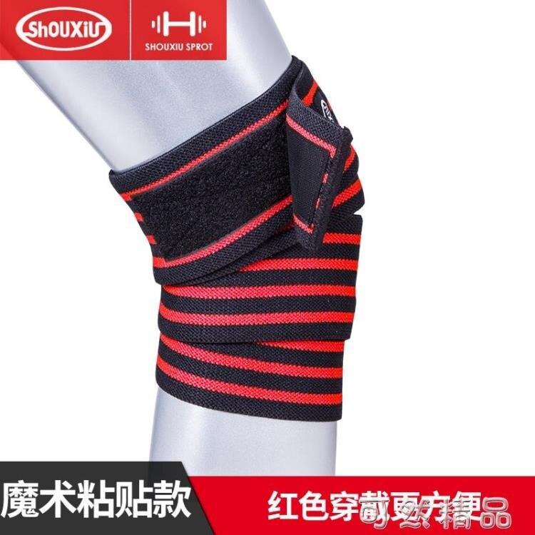 瘦秀深蹲護膝男力量舉彈性繃帶綁膝綁帶纏繞運動護具健身舉重綁腿
