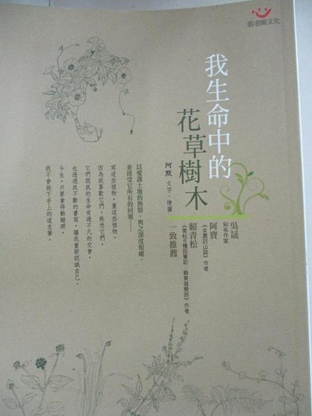 【書寶二手書T8/科學_HA6】我生命中的花草樹木_阿默