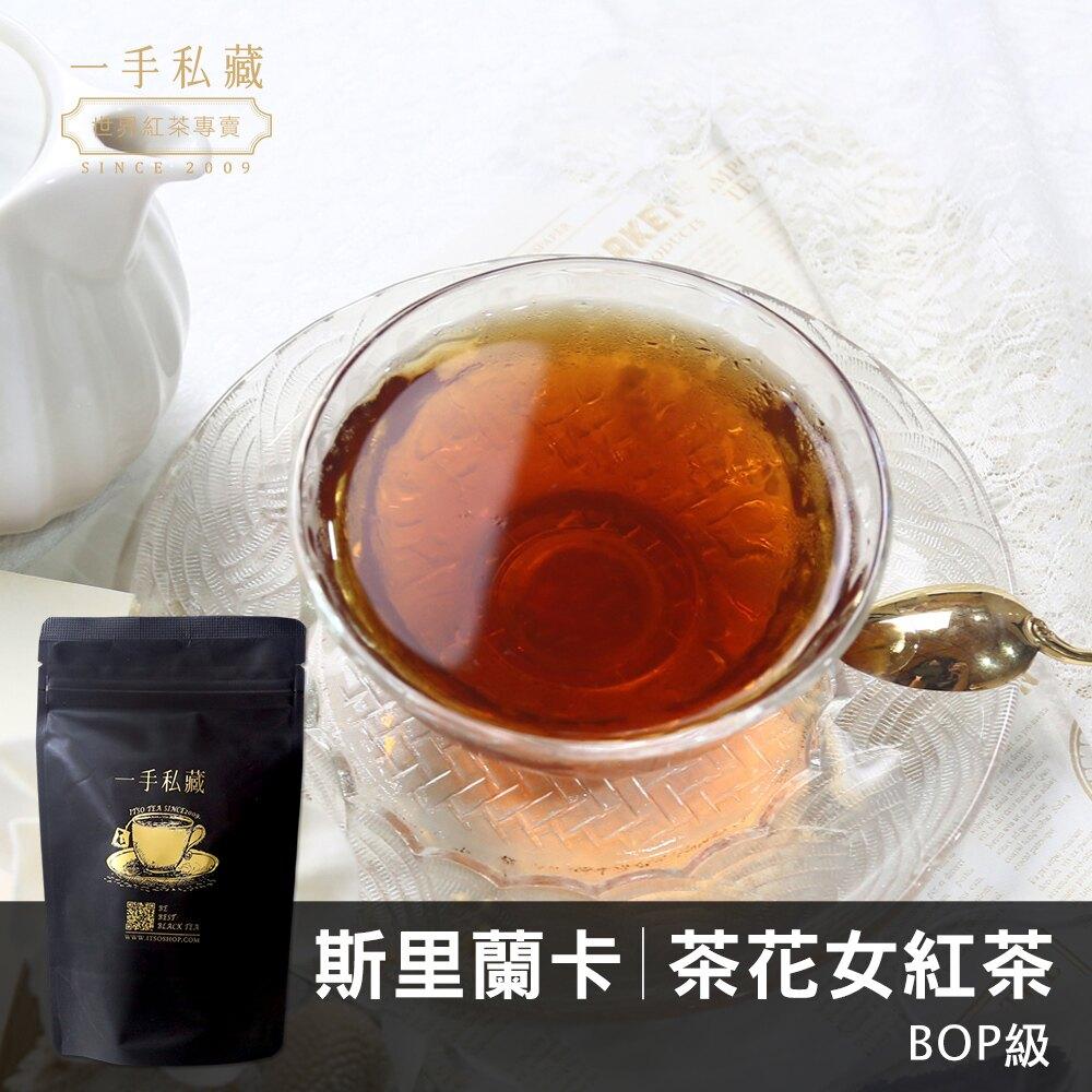 一手私藏 茶花女紅茶(10入/袋)