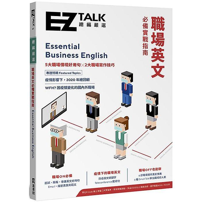 職場英文必備實戰指南:EZ TALK 總編嚴選特刊(附QR Code.線上音檔)<啃書>