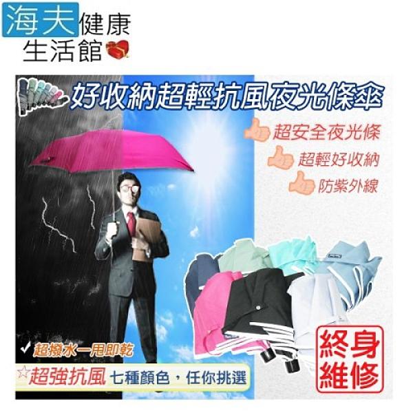 【南紡購物中心】【海夫健康生活館 】超輕 抗風 遮陽 夜光 鋼筆傘