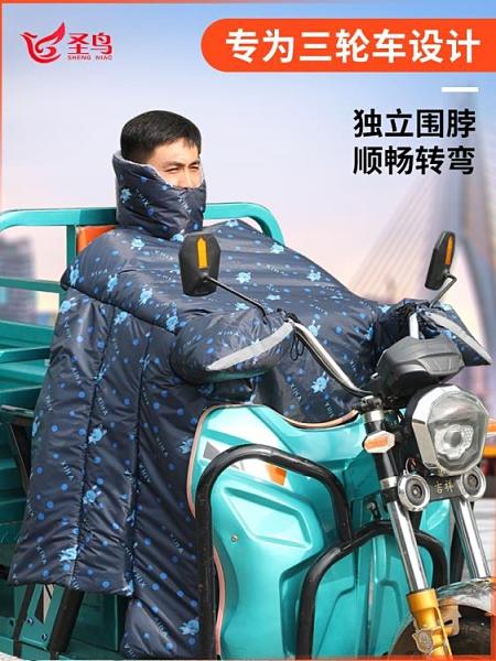 防風車罩 擋風被冬季加絨加厚加大防水冬天防風電瓶摩托車擋風罩 阿宅便利店