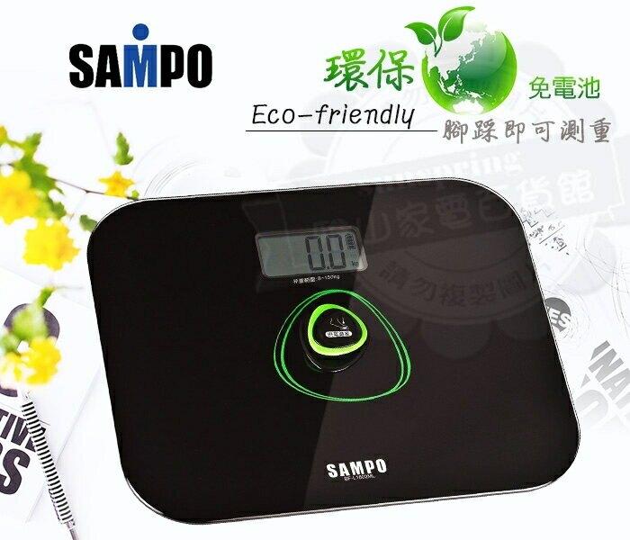 【SAMPO】免電池體重計(BF-L1802ML)