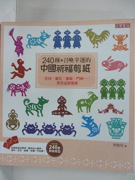 【書寶二手書T1/美工_EHH】240種召喚幸運的中國祈福剪紙:生肖、窗花、春聯、門神…
