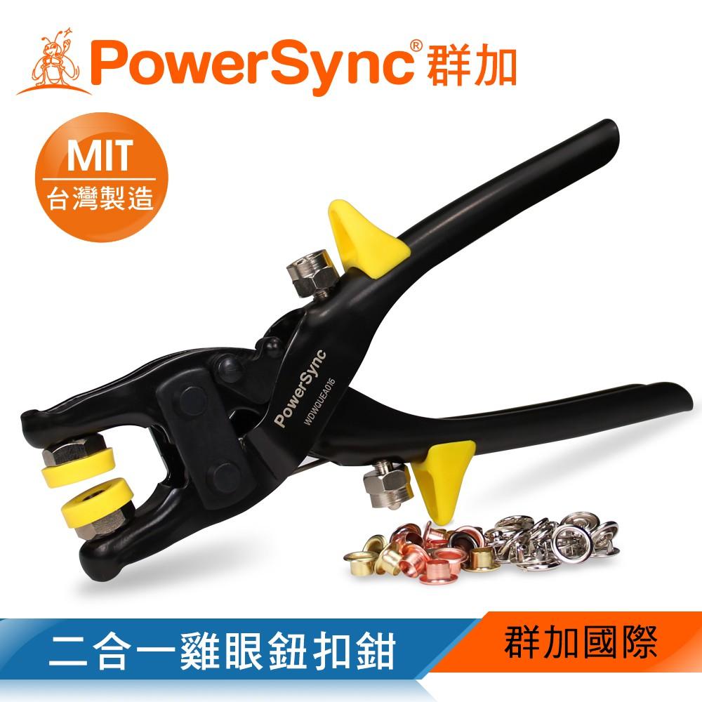 群加 PowerSync 二合一雞眼鈕扣鉗(WDWQUEA016)