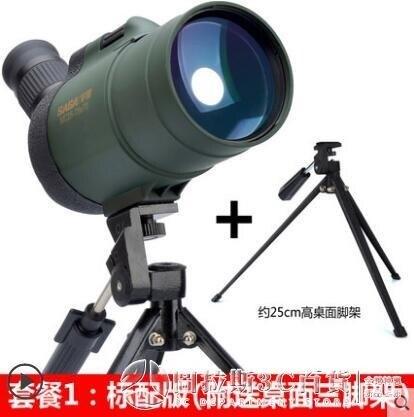 薩伽馬卡75倍變倍單筒望遠鏡高倍高清夜視觀鳥鏡戶外手機專業夜式