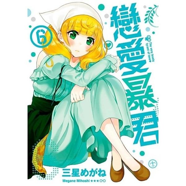 戀愛暴君(6)