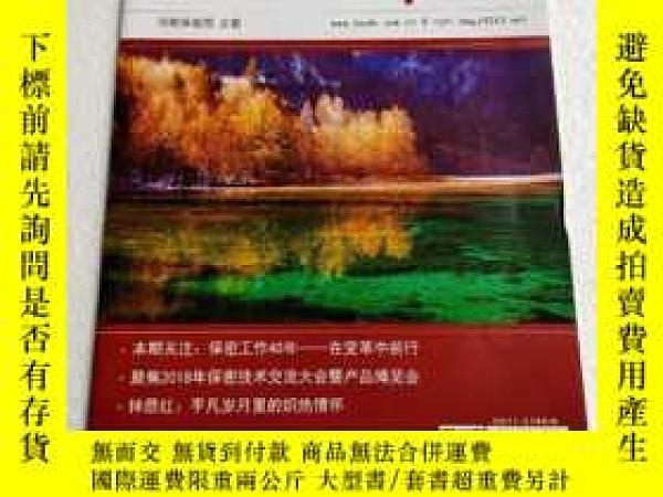 二手書博民逛書店保密工作罕見2018 11Y217644
