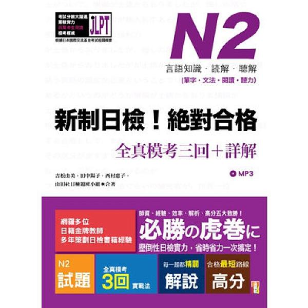新制日檢絕對合格N2單字文法閱讀聽力全真模考三回+詳解(16K+MP3)