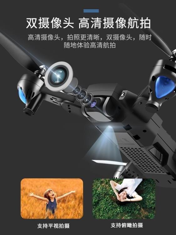 折疊4K高清專業超長續航無人機航拍飛行器四軸遙控直升飛機航模全館免運