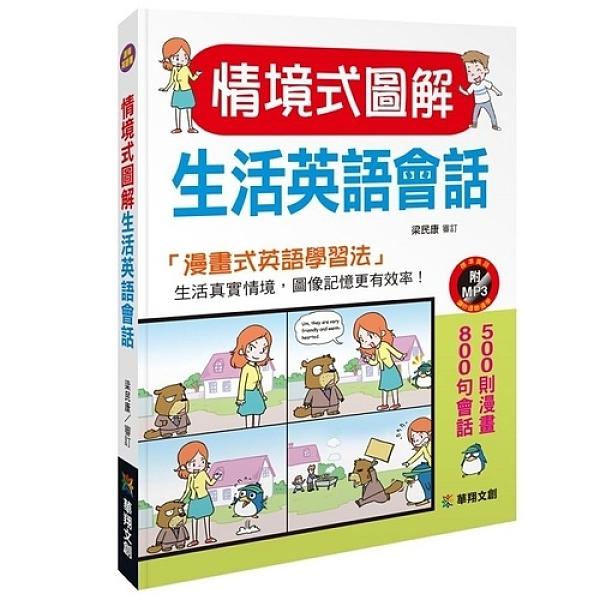 情境式圖解生活英語會話(附MP3.CD)