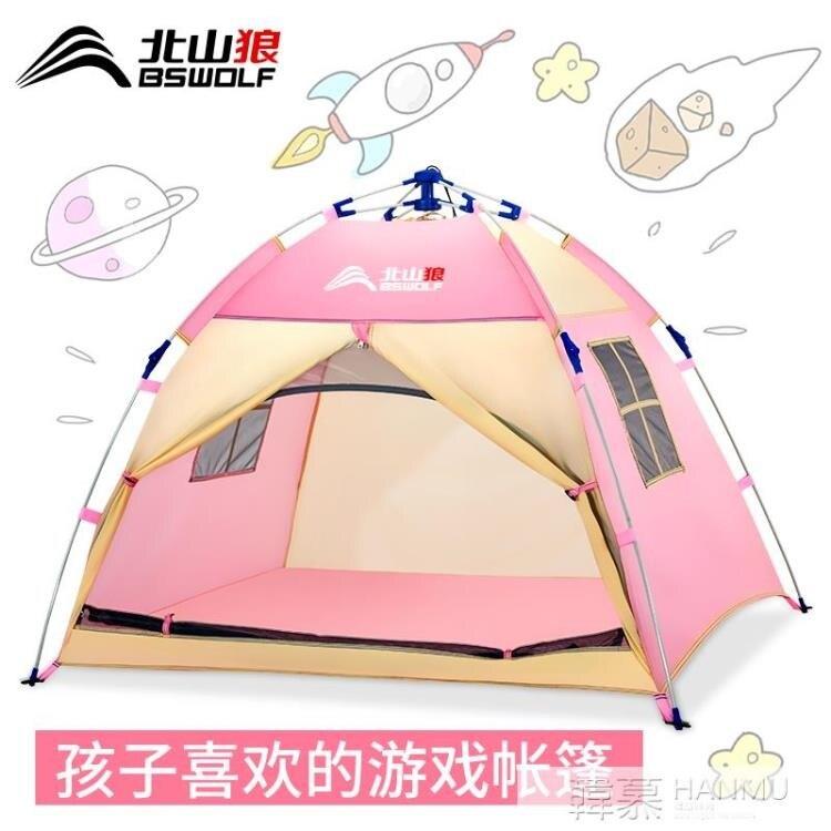 兒童小帳篷全自動戶外公主房女孩男孩室內折疊寶寶春遊野餐遊戲屋