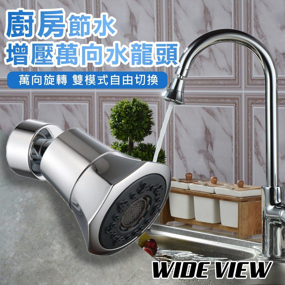 【WIDE VIEW】廚房節水增壓萬向水龍頭(S201)