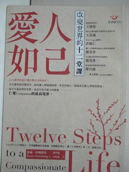 【書寶二手書T9/心靈成長_HA2】愛人如己-改變世界的十二堂課_凱倫‧阿姆斯壯