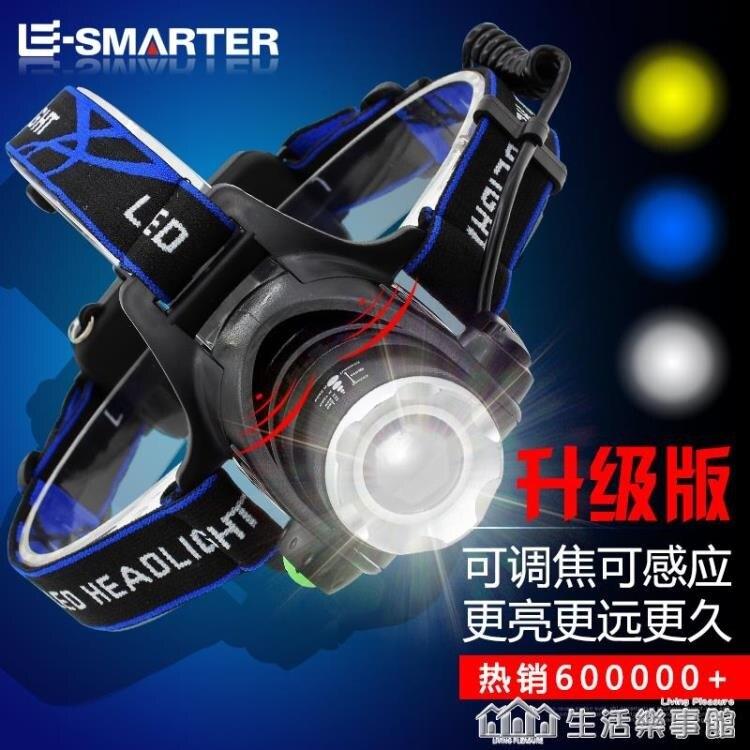 戶外led感應頭燈強光充電超亮變焦頭戴式電筒夜釣魚專用疝氣燈小