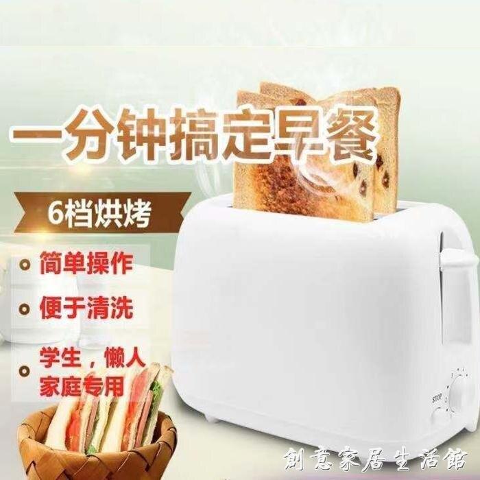 【快速出貨】全自動家用多功能多士爐烤面包機早餐機小型電烤箱加熱2片吐司機 聖誕交換禮物