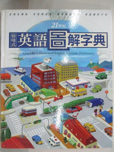 【書寶二手書T4/語言學習_EGQ】21世紀情境式英語圖解字典_LiveABC
