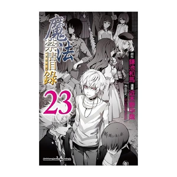 魔法禁書目錄(23)漫畫