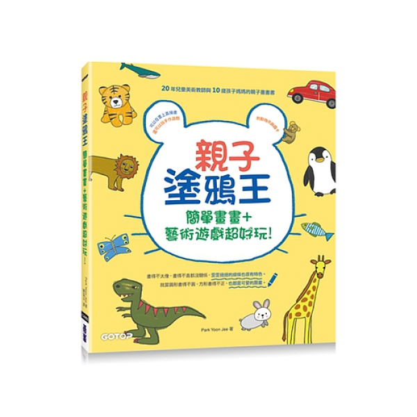 親子塗鴉王(簡單畫畫+藝術遊戲超好玩)(附動物吊飾圖卡)