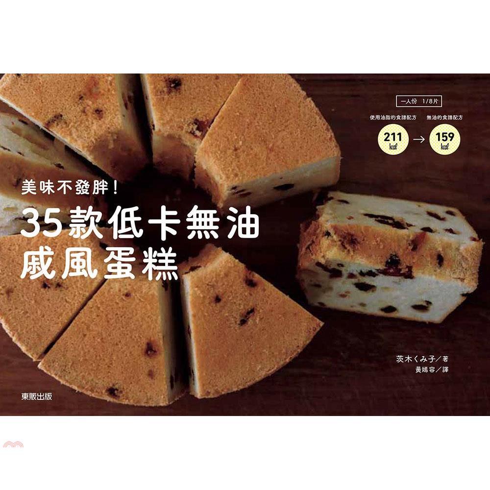 《臺灣東販》美味不發胖!35款低卡無油戚風蛋糕[79折]