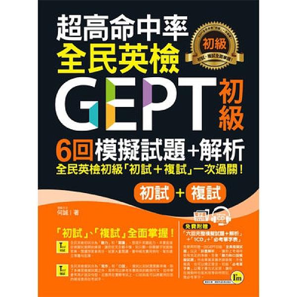 超高命中率GEPT全民英檢初級6回模擬試題+解析(附1CD+1別冊)