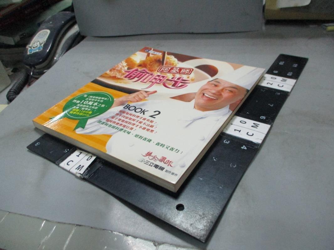 【書寶二手書T6/餐飲_FKL】阿基師偷呷步Book2_鄭衍基_無光碟