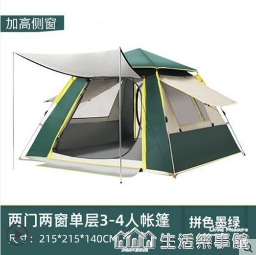 帳篷戶外野營加厚防雨防暴雨露營裝備野外雙人全自動室內兒童野餐