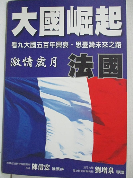 【書寶二手書T6/地理_EID】法國-激情歲月_大國崛起系