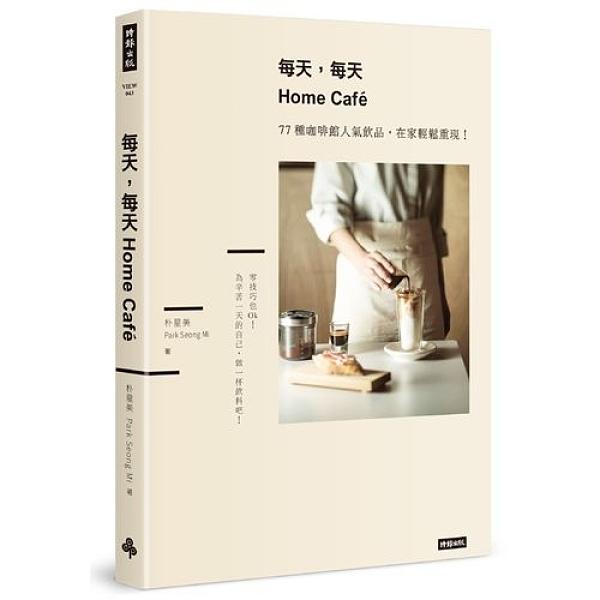 每天每天Home Cafe(77種咖啡館人氣飲品.在家輕鬆重現)