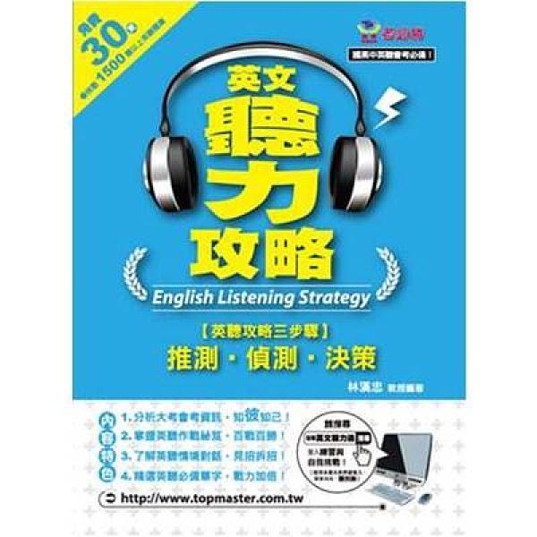 英文聽力攻略(書+Magic學習暗記板不分售)